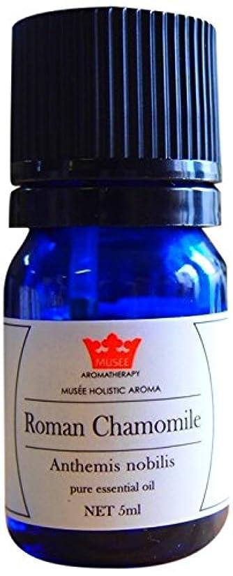 キーパースブラックボロウ交換ミュゼ ホリスティックアロマ エッセンシャルオイル ローマンカモミール 5ml