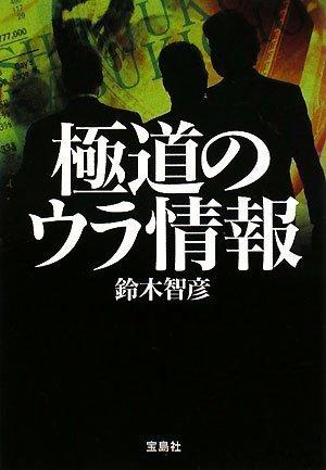 極道のウラ情報 (宝島SUGOI文庫)の詳細を見る