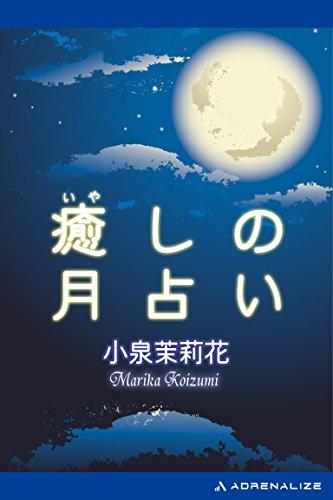 癒しの月占い