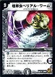 【デュエルマスターズ】埋葬虫べリアル・ワームDM36-056UC
