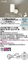 パナソニック(Panasonic) スポットライト LGB84580KLB1 調光可能 昼白色 ホワイト