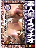 素人 極 イラマチオ 素人娘36人のお口を犯す! [DVD]