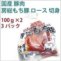 国産 豚肉 房総もち豚 豚ロース 切身 100g×2 3パック