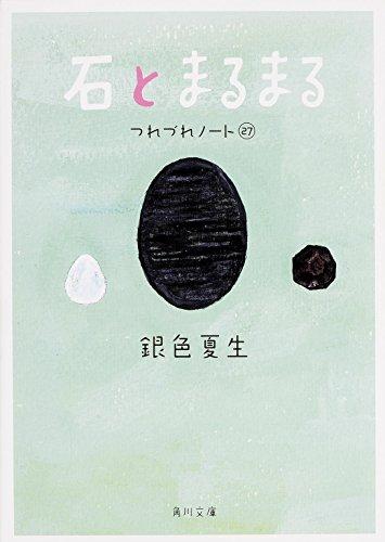 石とまるまる つれづれノート (27) (角川文庫)の詳細を見る