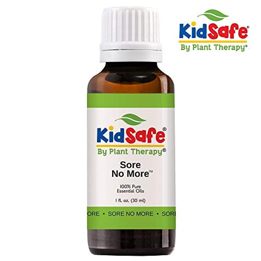 森林年齢味方KidSafeタメザ?痛み30ミリリットル