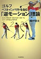 ゴルフ ベストインパクトを生む「逆モーション」理論