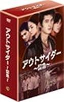 アウトサイダー ~闘魚~ (ファースト・シーズン) コレクターズ・ボックス2 [DVD]