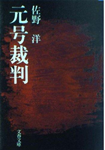 元号裁判 (文春文庫)の詳細を見る
