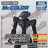 GSIクレオス Mr.カラー 特色セット CS531 フレームアームズ&M.S.Gカラーセット