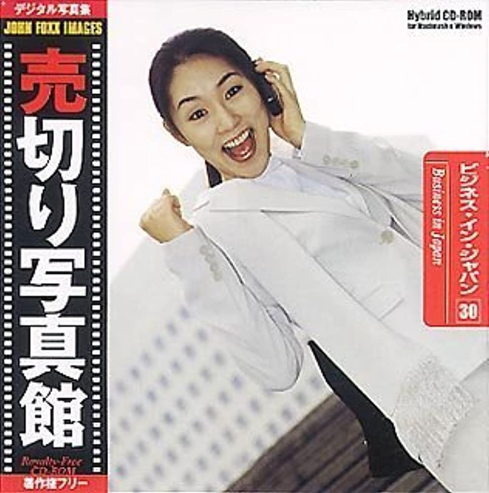 コットン居住者演劇売切り写真館 JFIシリーズ 30 ビジネス?イン?ジャパン