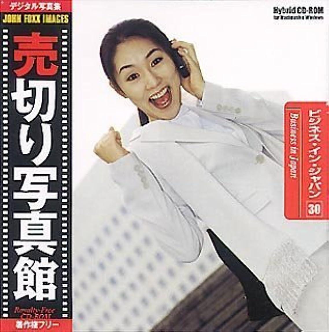 未就学引き算なぜなら売切り写真館 JFIシリーズ 30 ビジネス?イン?ジャパン