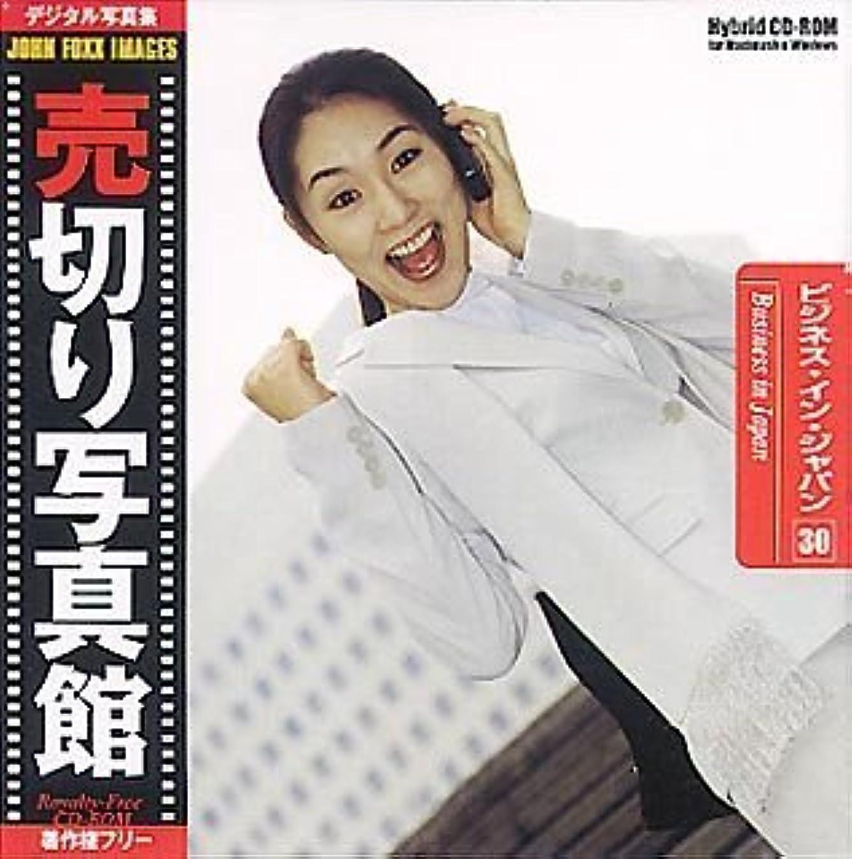 売切り写真館 JFIシリーズ 30 ビジネス?イン?ジャパン