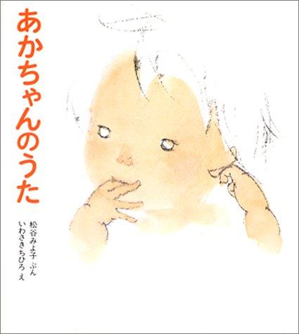 あかちゃんのうた (松谷みよ子あかちゃんの本)