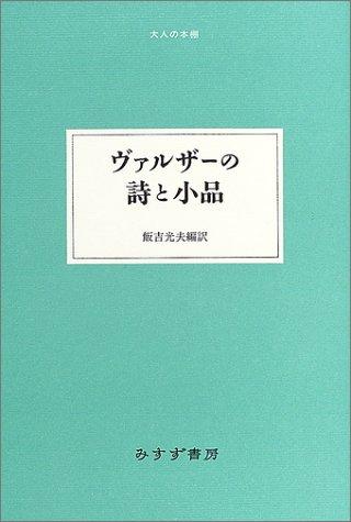ヴァルザーの詩と小品 (大人の本棚)の詳細を見る