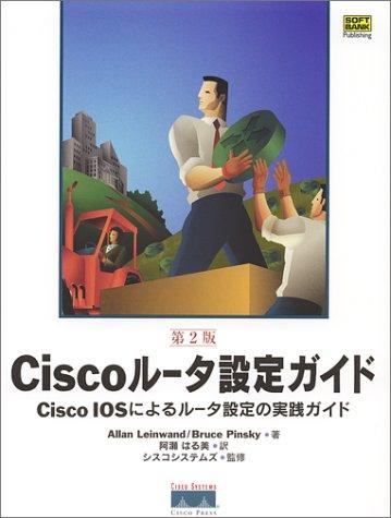 Ciscoルータ設定ガイド―Cisco IOSによるルータ設定の実践ガイド 第2版 (Cisco Pressシリーズ)の詳細を見る