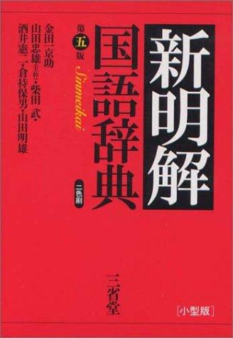新明解国語辞典の詳細を見る