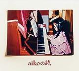 aikoの詩。(初回限定仕様盤 4CD+DVD) 画像