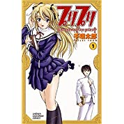 プリプリ 1 (少年チャンピオン・コミックス)