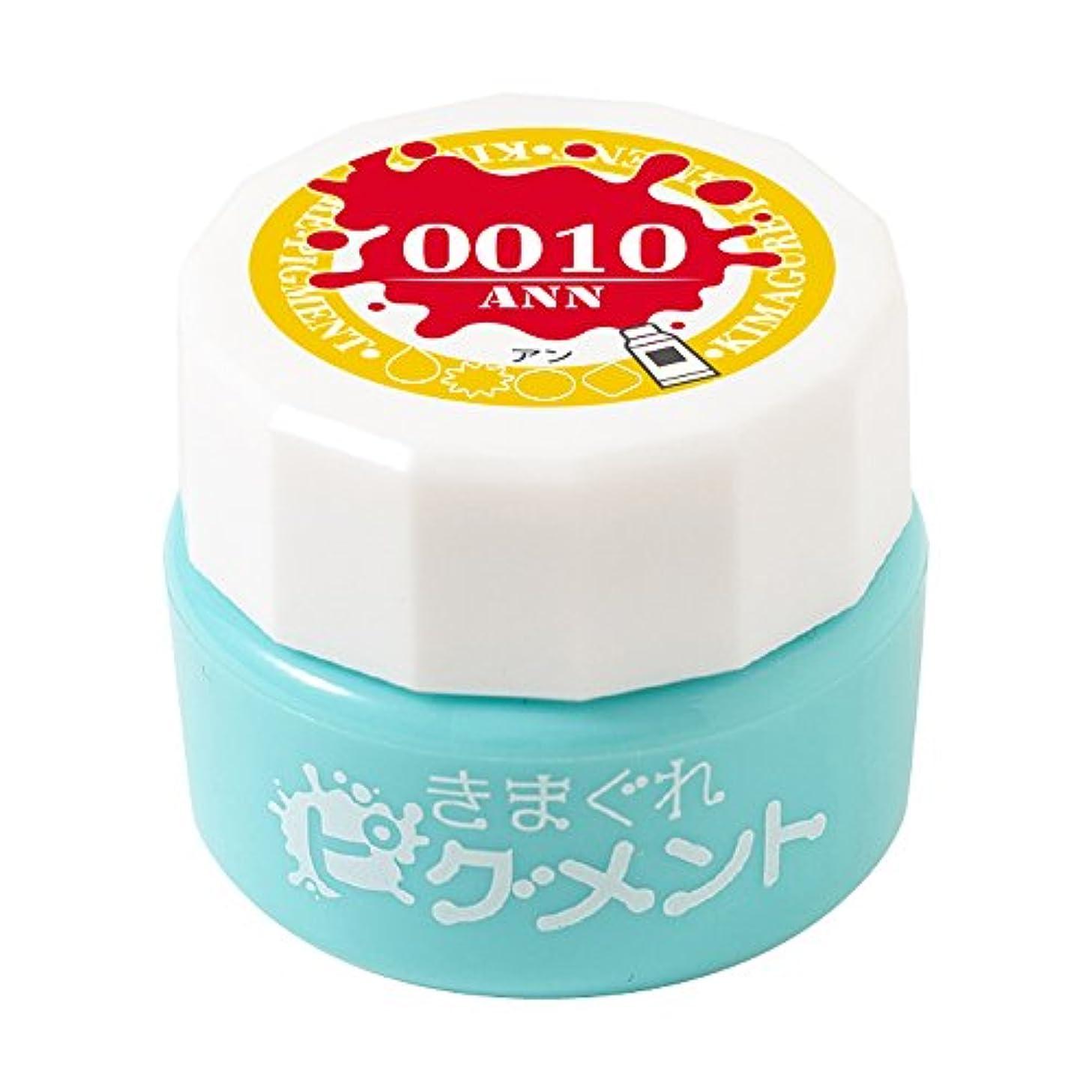 穴動的労苦Bettygel きまぐれピグメント アン QYJ-0010 4g UV/LED対応