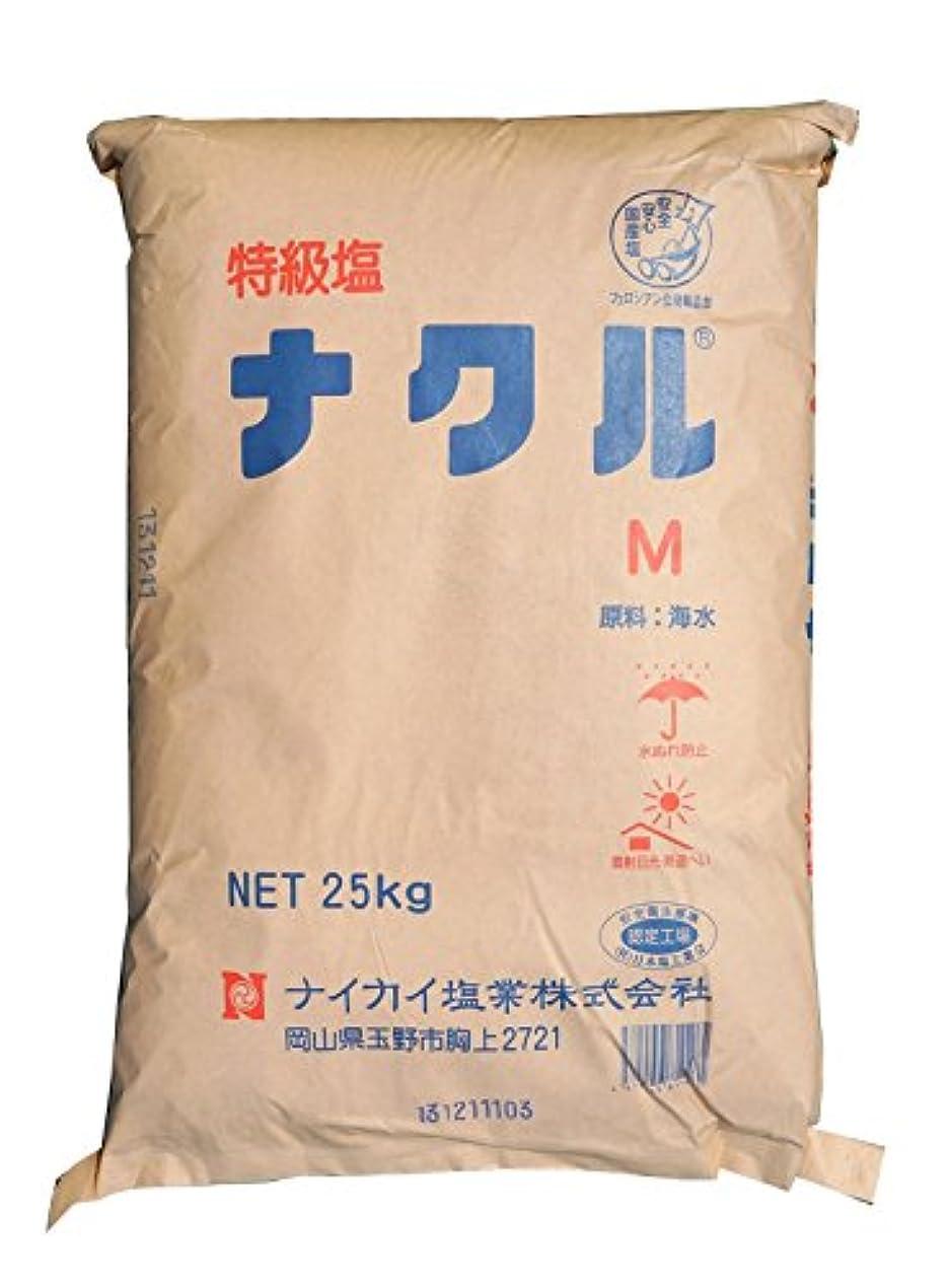 唇メッセンジャー広々ナイカイ塩業 特級塩 ナクルM 25kg