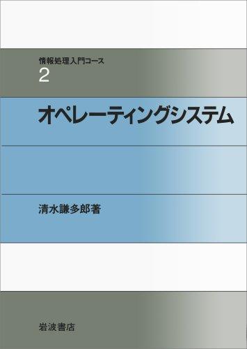 オペレーティングシステム (情報処理入門コース 2)の詳細を見る