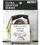 永井電子機器 ( ULTRA ) サポートハーネス SUZUKI 4509-50