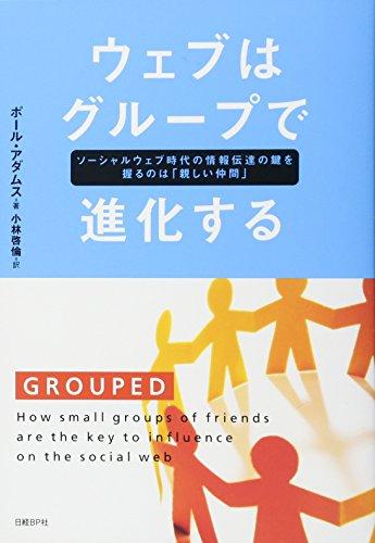 ウェブはグループで進化するの詳細を見る