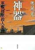 奥泉光『神器―軍艦「橿原」殺人事件― 下』の表紙画像