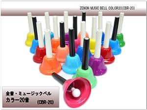 全音:ミュージックベル(ハンドベル) カラー 20音セット CBR-20