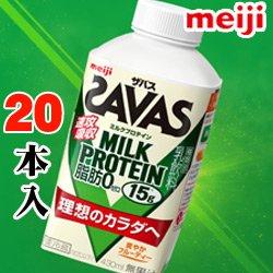 【クール便】明治 ザバスミルクプロテイン 脂肪0(SAVAS...