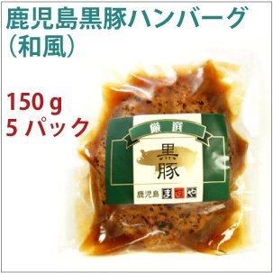 鹿児島黒豚ハンバーグ(和風) 150g  5パック