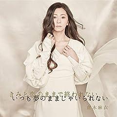 倉木麻衣「きみと恋のままで終われない いつも夢のままじゃいられない」のジャケット画像