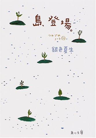 島、登場。―つれづれノート〈10〉 (角川文庫)の詳細を見る