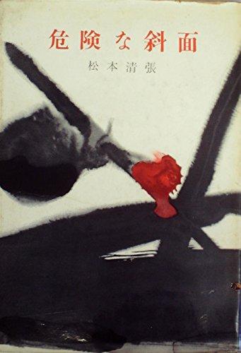 危険な斜面 (1959年)