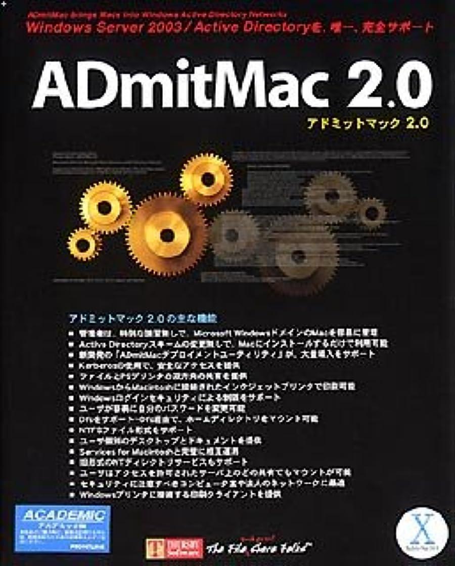 にやにや受け入れなかなかADmitMac 2.0 アカデミック?パブリック版