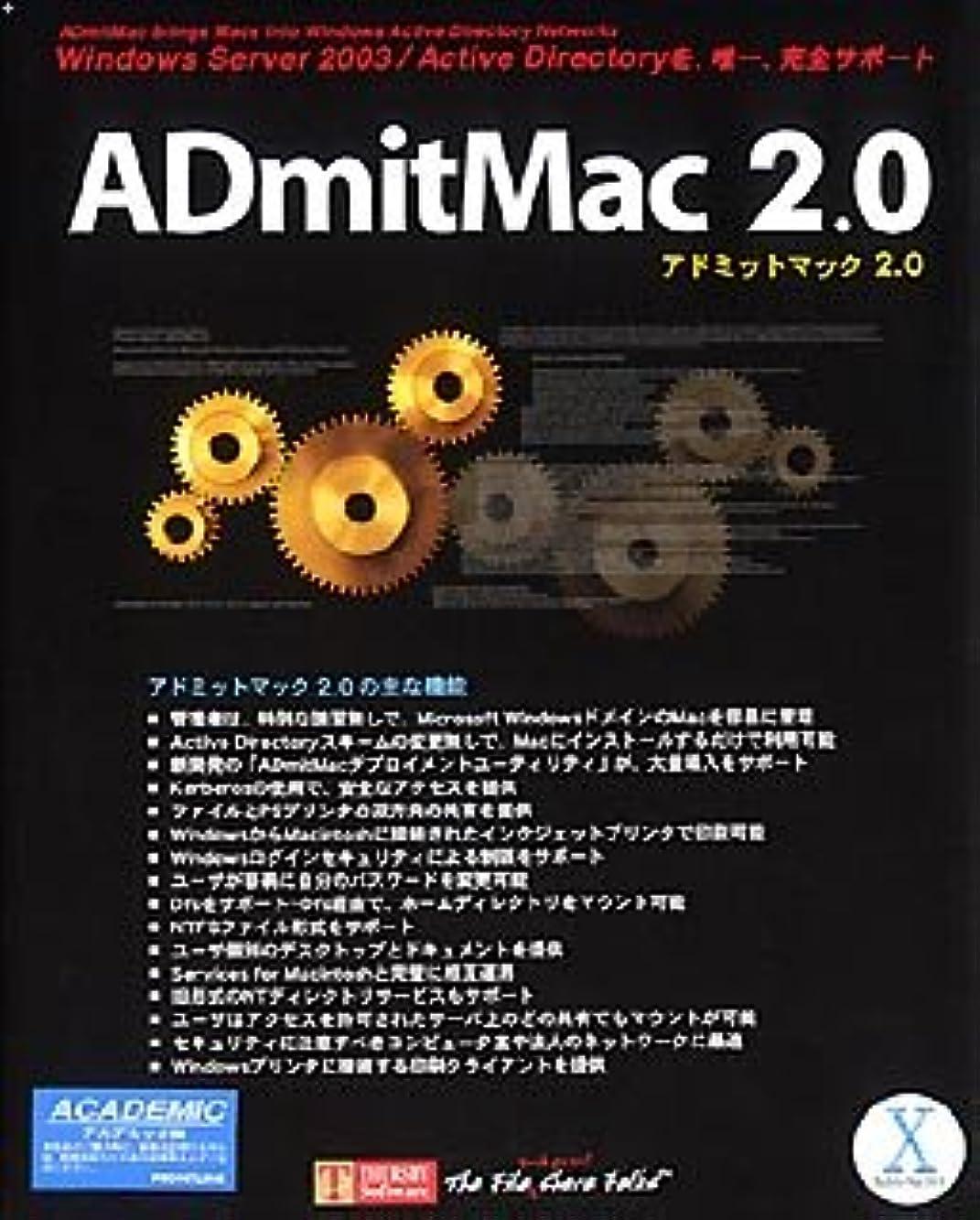 南アメリカもちろんクロスADmitMac 2.0 アカデミック?パブリック版