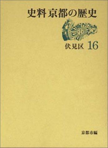 伏見区 (史料 京都の歴史)
