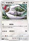ポケモンカードゲーム/PK-SM11-075 ヤルキモノ C
