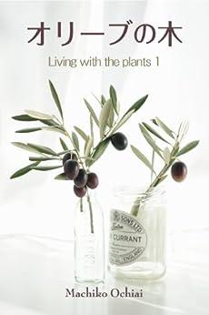 [おちあい まちこ]のオリーブの木 Living with the plants