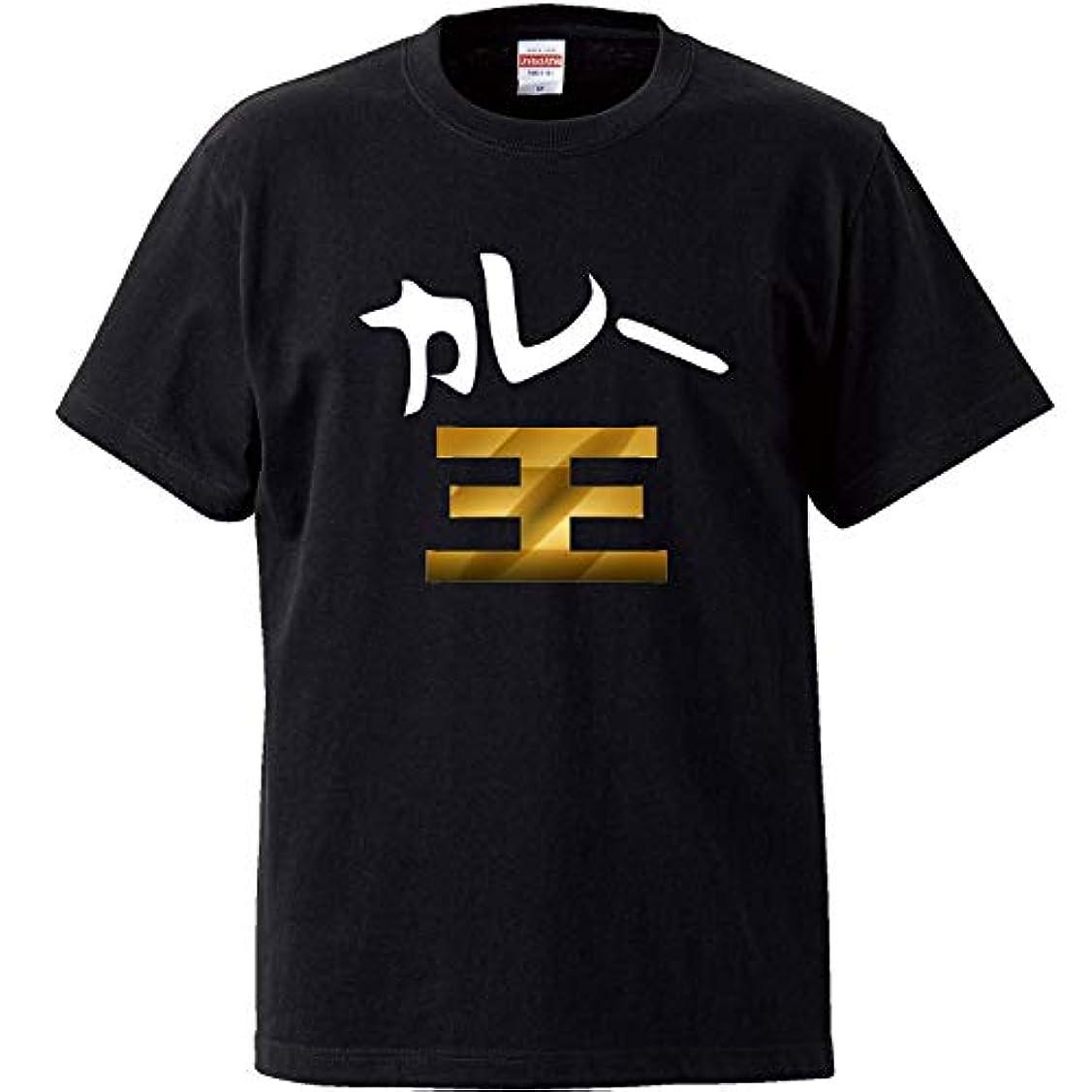 似ている日没放散する南堀江のおもしろtシャツ 「カレー王」 カレー好き スパイスカレー屋巡りがち 俺はカレー王になる 日本語 おもしろ半袖Tシャツ キッズサイズ