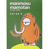 マンモスマモタン