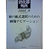 消化器外科 2008年 08月号 [雑誌]
