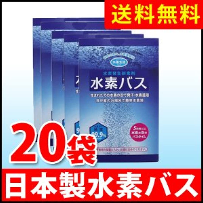 スペイン縫うストリップ【日本製】水素バブルバス【20個SET】 水素水 入浴剤