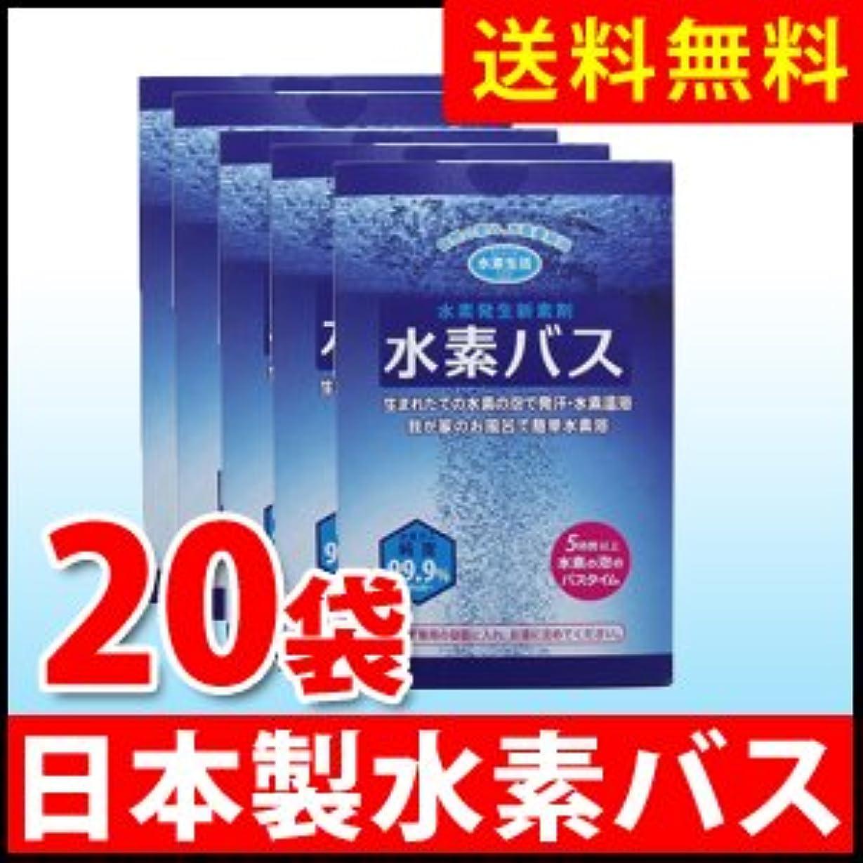アプライアンス除外する爆風【日本製】水素バブルバス【20個SET】 水素水 入浴剤