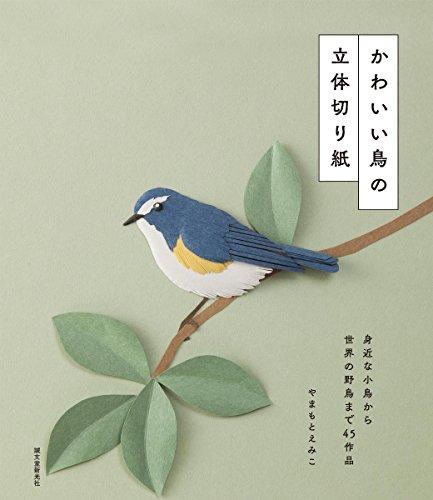 かわいい鳥の立体切り紙: 身近な小鳥から世界の野鳥まで45作品の詳細を見る
