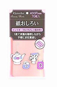 【4個】カネボウビューティワークス紙おしろい(ピンクオークル)