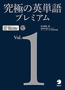 [音声DL付]究極の英単語プレミアム Vol.1 究極の英単語プレミアムシリーズ