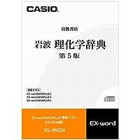 カシオ 電子辞書 エクスワード 追加コンテンツCD-ROM版 岩波理化学辞典 XS-IW02A