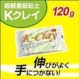 本格超軽量紙粘土K-Clay(Kクレイ) 120g