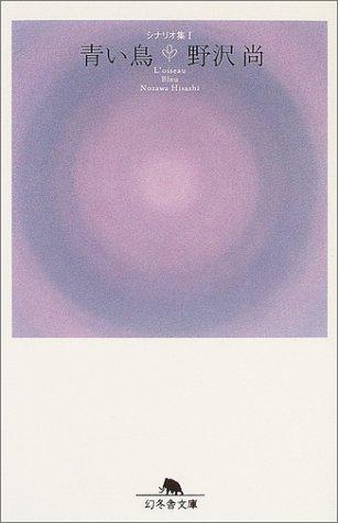 青い鳥―シナリオ集〈1〉 (幻冬舎文庫)の詳細を見る